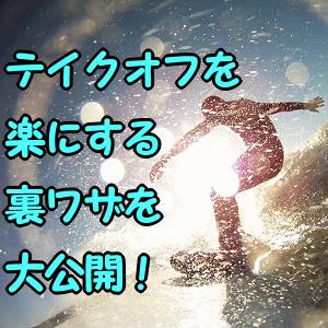 _takeoff_urawaza