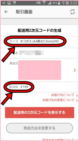 Screenshot_2017-04-23-12-33-27