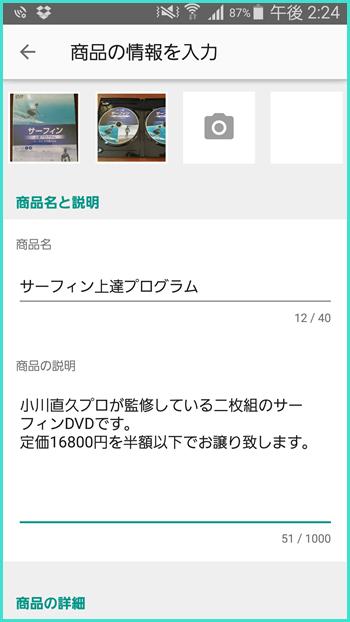 Screenshot_2017-04-30-14-24-59
